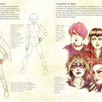 1. Юнити Академия - Илюстрация деца 10-14 години