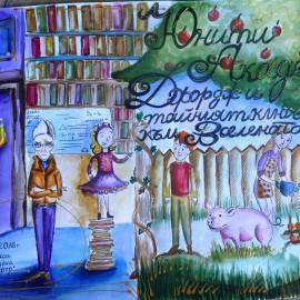 Плакат Тайният ключ на Джордж за Вселената - деца рисуване Юнити Академия